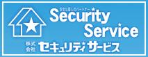 株式会社 セキュリティサービス