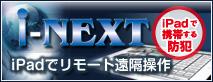 i-NEXT